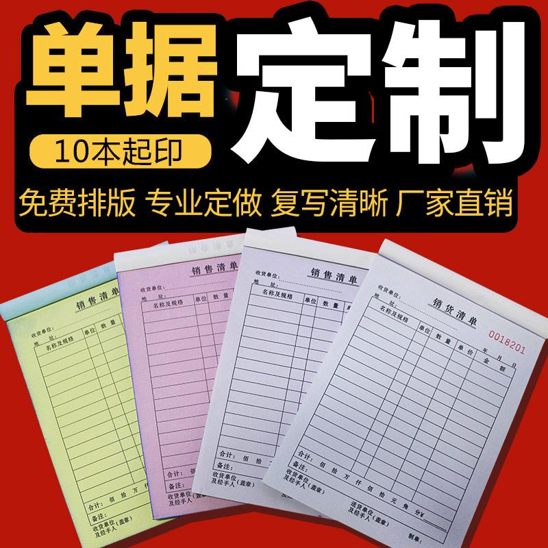 单据定做收据定制送货单二联三联订制销售清单点菜单联单票据印刷