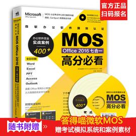 微软MOS认证考试中心官方推荐办公软件国际认证Office 2016全科大师七合一 Word Excel PPT Access Outlook函数教程答得喵电脑教材图片