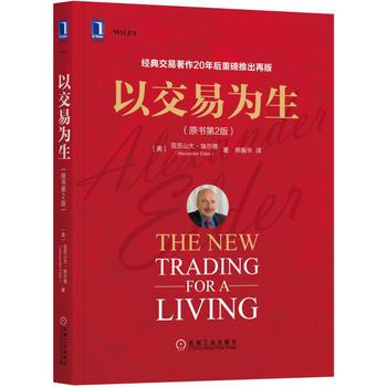 正版现货 以交易为生(原书第2版)亚历山大 埃尔德著 经典交易著作20年后推出新版 炒股股票投资理财期货