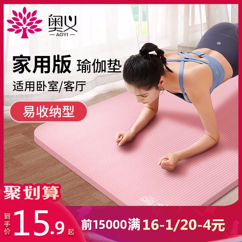 奥义瑜伽垫初学者家用地垫女男士加厚加宽加长健身瑜珈垫子防滑垫