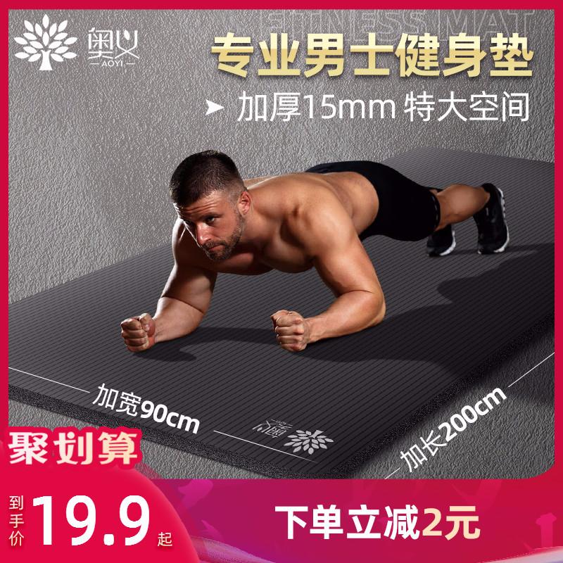 健身垫男士瑜伽垫加长加厚防滑运动垫子初学者家用仰卧起坐训练