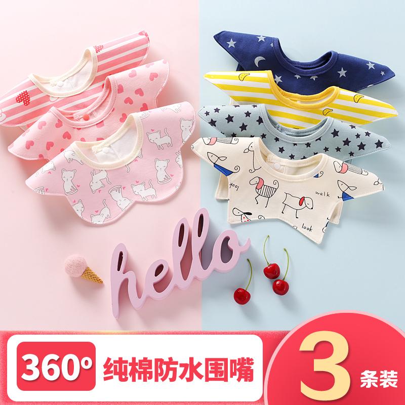 婴儿口水巾360度旋转围嘴按扣纯棉防水围兜宝宝防吐奶围巾3条装