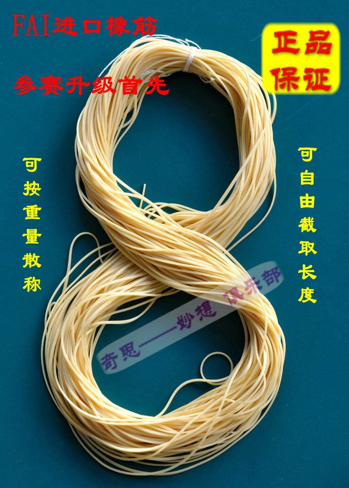 FAI U.S. импортированная резиновая лента 1 * 1 мм международная модель самолета соревнование резиновые ленты