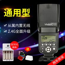 永諾YN560III三代3代單反佳能尼康通用機頂離機外置閃光燈熱靴燈