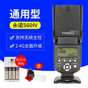 永诺YN560IV四代4代单反离机佳能尼康索尼通用机顶热靴灯闪光灯