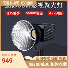南光原力forza60w南冠摄影灯LED补光灯视频采访电影影视外拍聚光灯摄像灯柔光便携补光60B