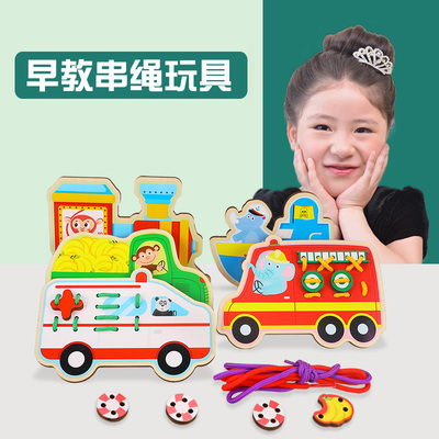 Infant children's beaded toy threading board baby early education puzzle fine motor training toy 1-2-3 years old