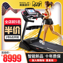 Sol Speed F63PLUS treadmill for home quiet shock absorption indoor folding electric Gymnasium