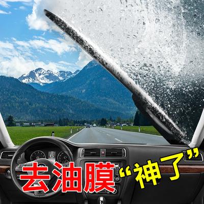 玻璃爽油膜去除剂前挡风玻璃清洁剂去油膜清洗黑科技汽车用品车载