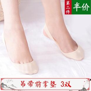 袜式前掌垫女吸汗防磨脚半码垫软护脚趾凉鞋隐形脚神器凉鞋防滑垫