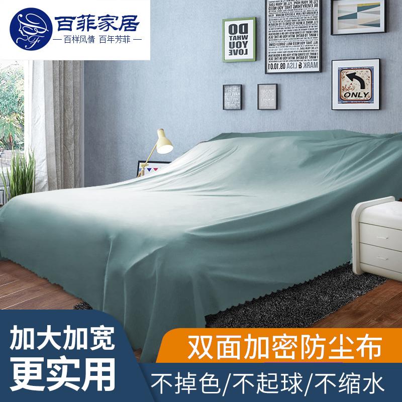 家具防尘布盖布沙发遮灰布床防尘罩遮盖防灰布盖巾家用冰箱遮尘布