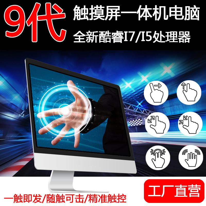 触摸屏幕一体机电脑酷睿i5i7四核点餐24家用办公教学整机安卓广告