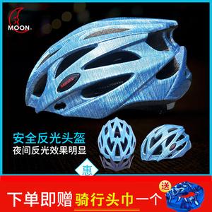 moon反光骑行山地车头盔男夜骑公路自行车头盔男一体成型头盔女