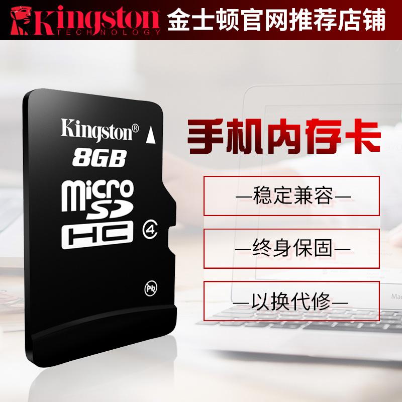 金士顿8g内存卡 tf卡micro储存sd卡 tf手机内存卡 8g 包邮