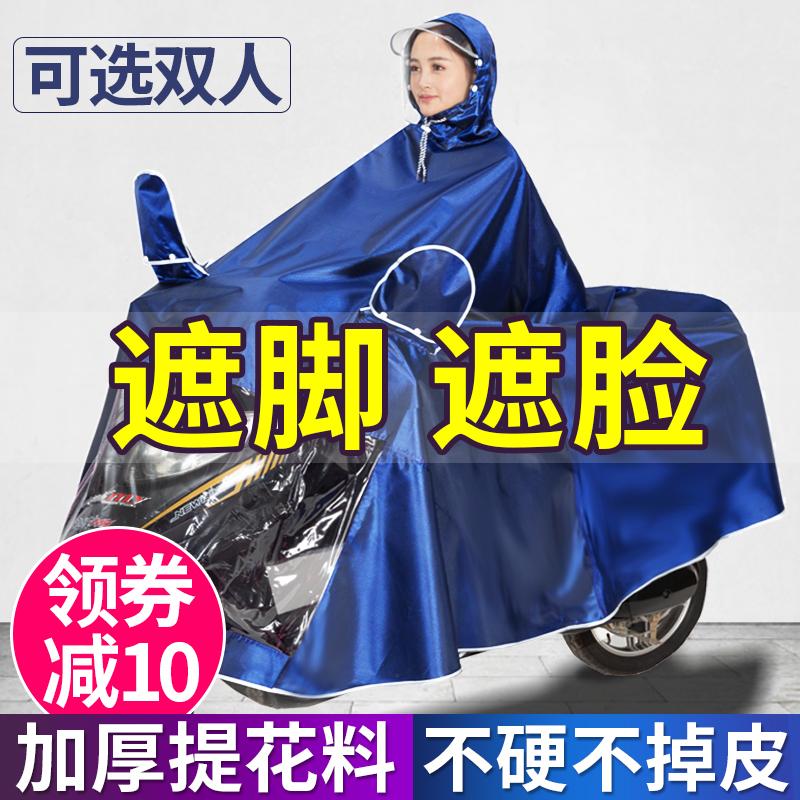 单人双人加大加厚电瓶摩托电动车雨衣长款全身防暴雨男女骑行雨披