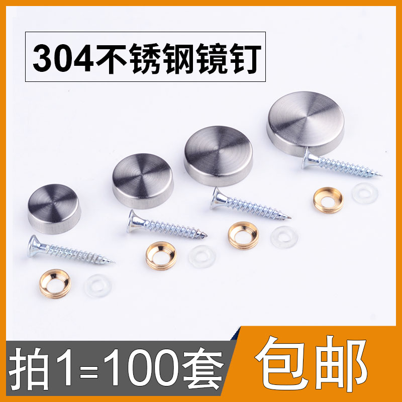 镜钉装饰盖玻璃钉亚克力螺丝盖帽固定加厚304广告钉不锈钢圆形
