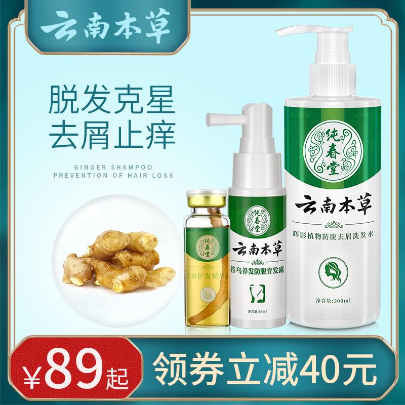 云南本草生姜洗发水正品去屑止痒控油防脱发生发增发密发官方品牌