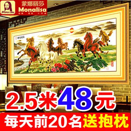 蒙娜丽莎十字绣八骏图马到成功印花十字绣新款客厅马2米2.5米3米