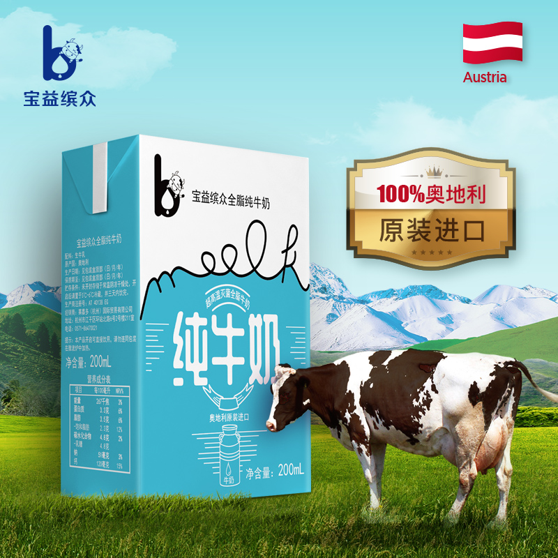 Baoyibinzhong full fat Pure Milk 200ml * 12 gift boxes of student nutrition milk imported from Austria