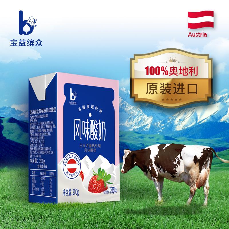 Baoyibinzhong imported normal temperature strawberry yogurt 200g * 12 box full box childrens nutritional breakfast milk special price