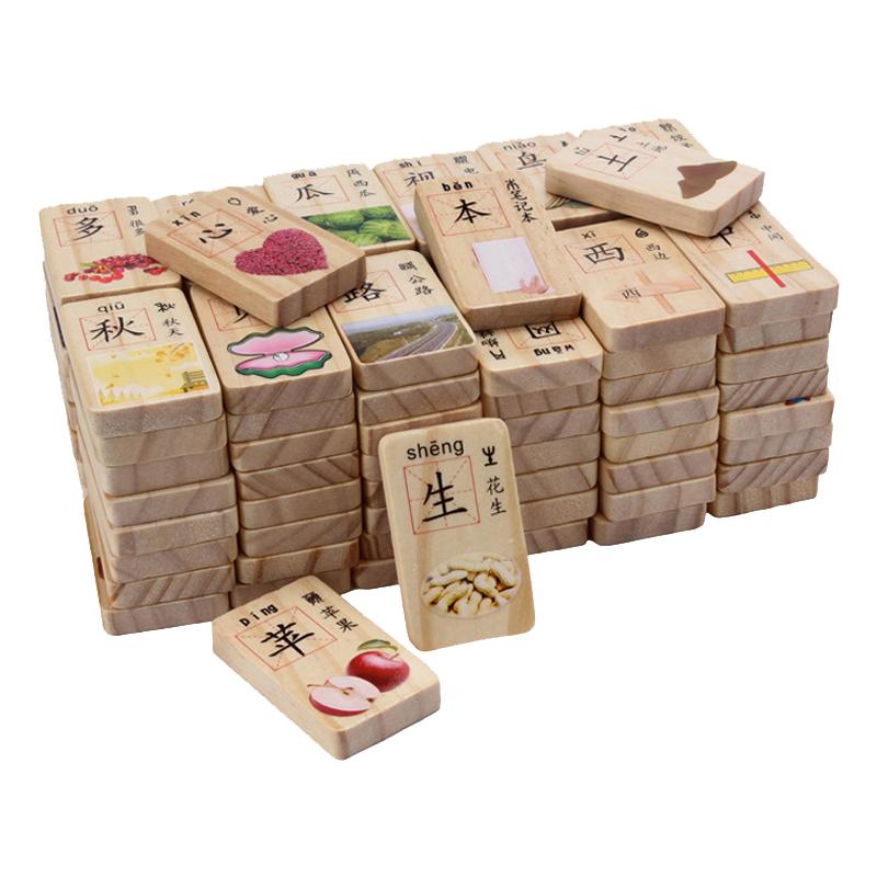兒童益智積木玩具雙麵認知100片漢字識字多米諾骨牌