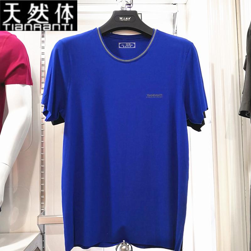 (用37.5元券)正品天然体男无痕短袖圆领纯色t恤