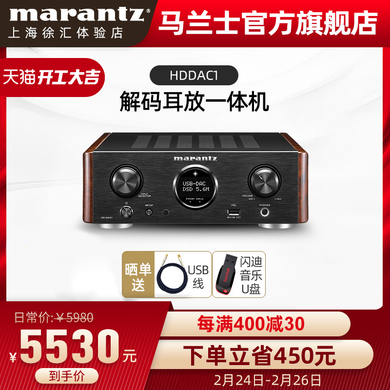 marantz /马兰士hd-dac1一体机