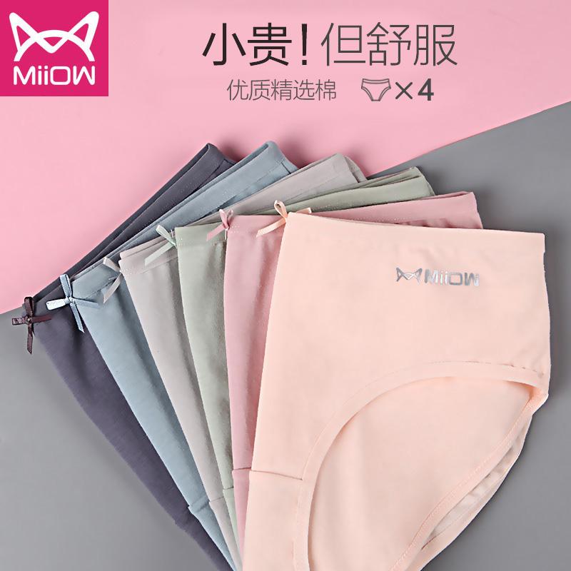猫人纯棉中腰少女蕾丝日系三角裤头