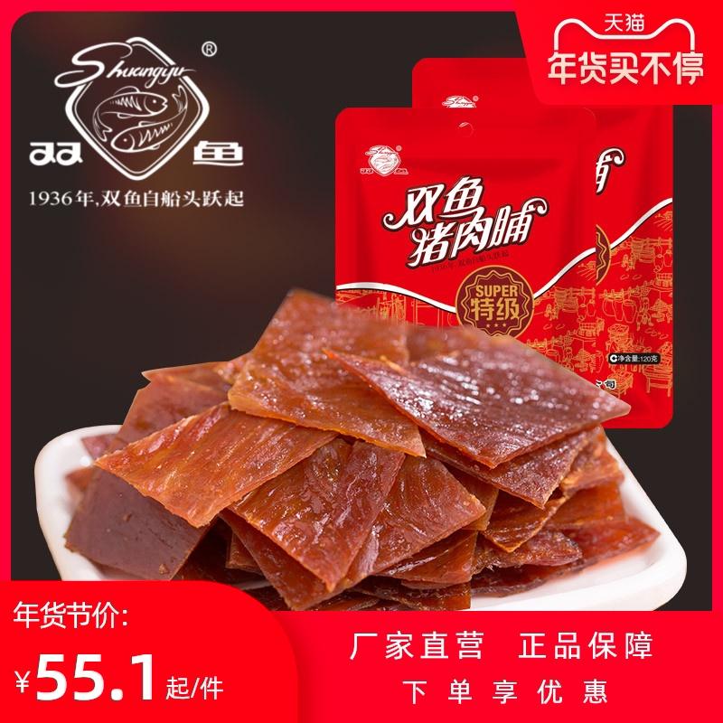 双鱼牌猪肉脯120g*2双鱼猪肉脯特级副片散装自吃靖江特产金奖肉脯