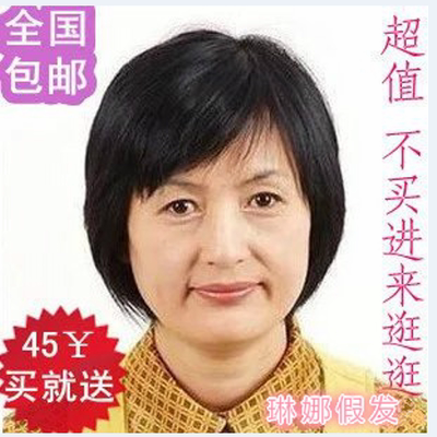 Middle-aged and elderly wigs, short hair, bobo, short straight hair, send fashion moms, middle-aged wigs, real hair for women, free shipping