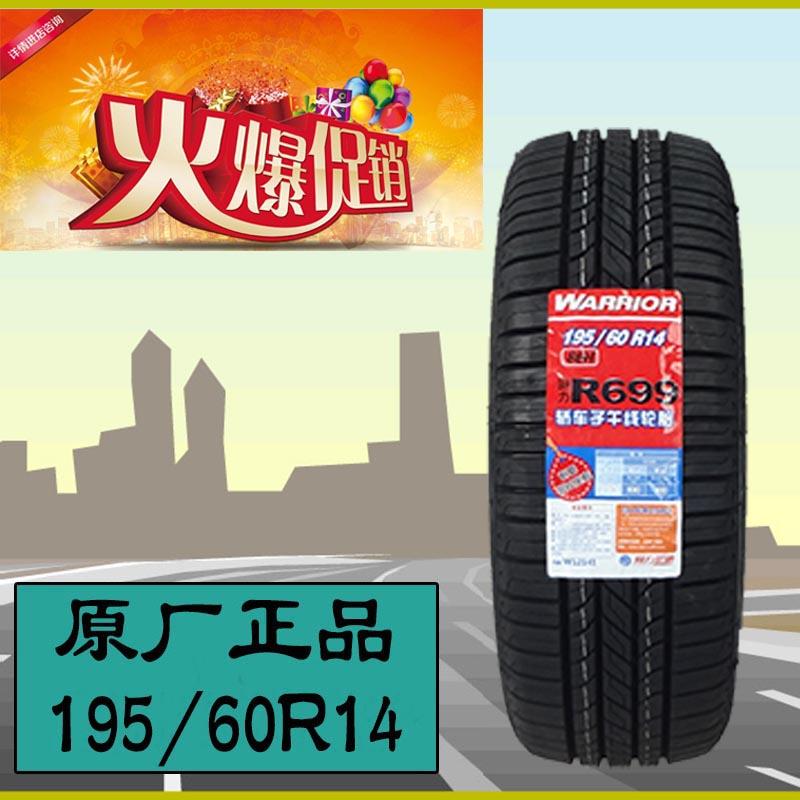 回力轮胎195/60R14 86H R699 适用于桑塔纳志俊 普桑2000/3000