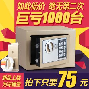 万泰小型全钢保险柜家用 保险箱迷你入墙床头 电子密码保管箱办公图片