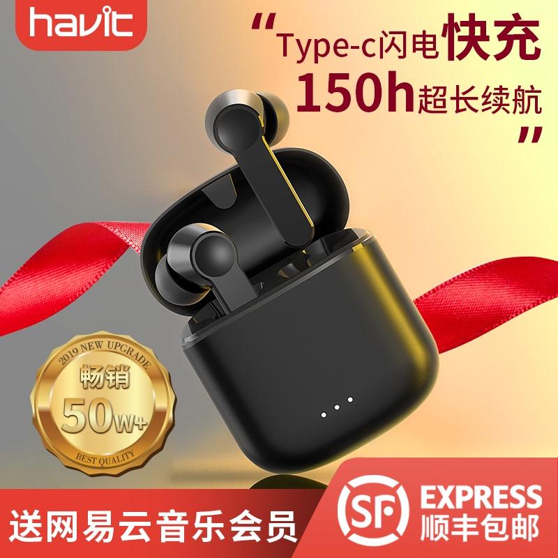 havit /海威特苹果华为iphone小米