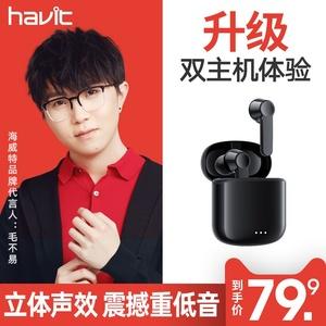 领20元券购买havit /海威特苹果华为iphone小米
