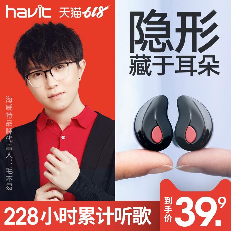 havit/海威特 I3S蓝牙耳机隐形迷你超小型运动无线单耳入耳塞开车式头戴超长待机适用vivo苹果oppo手机男女微