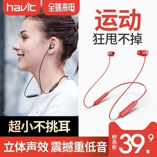 havit/海威特I30无线蓝牙耳机双耳入耳颈挂脖头戴式兼容苹果iphone华为小米oppo运动跑步超长待机安卓通用价格