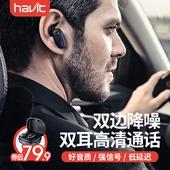 havit/海威特I91.真无线蓝牙耳机双耳单入耳塞式迷你隐形头戴挂耳式开车跑步适用苹果华为手机小型超长续航男