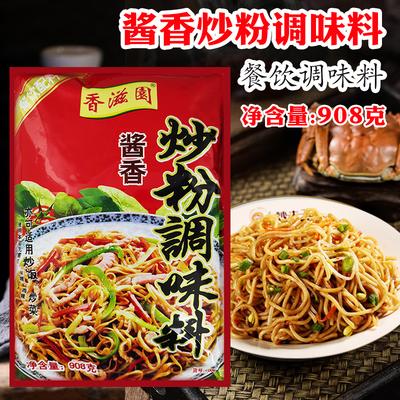 杨记味元香滋园炒粉料908g包装酱香火锅炒菜麻辣烫炒饭商用调料