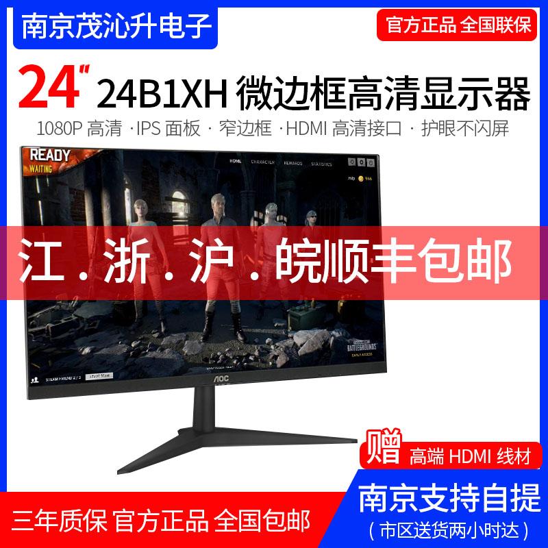 AOC 24B1H 24英寸高清IPS屏曲面27台式HDMI无边框液晶游戏显示器