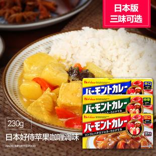 日本进口House好侍苹果咖喱块调味料230g甜味微辣辣味速食咖喱酱品牌