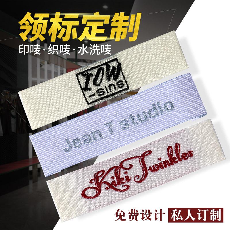 衣服领标订做男女服装商标水洗棉带印唛logo标签织唛布标定制包邮
