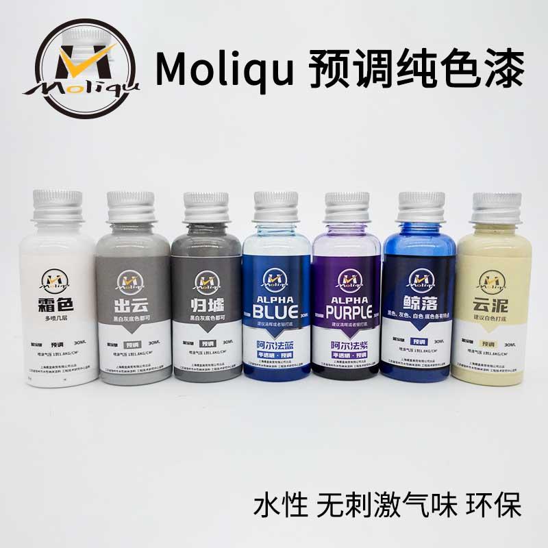 Moliqu 免稀释模型专用预调水性喷涂漆 蓝灰紫纯色金属颜料酋长