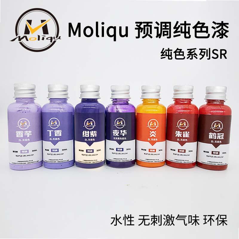 Moliqu免稀释模型专用预调水性喷涂漆紫红橙纯色金属颜料酋长大陆