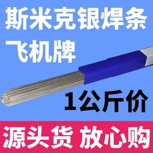 上海斯米克银焊条25%料302银焊条30%料323银焊条45%料303银基钎料
