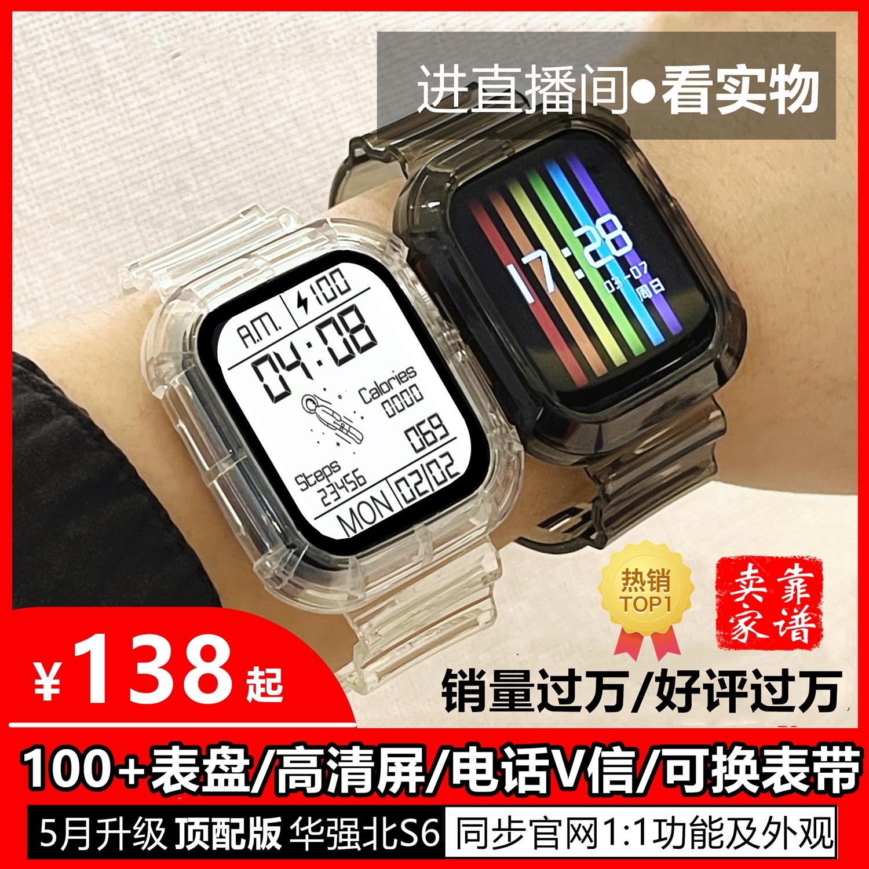 HW22华强北watch智能手表s6适用安卓苹果6代M16plus手环心率血压