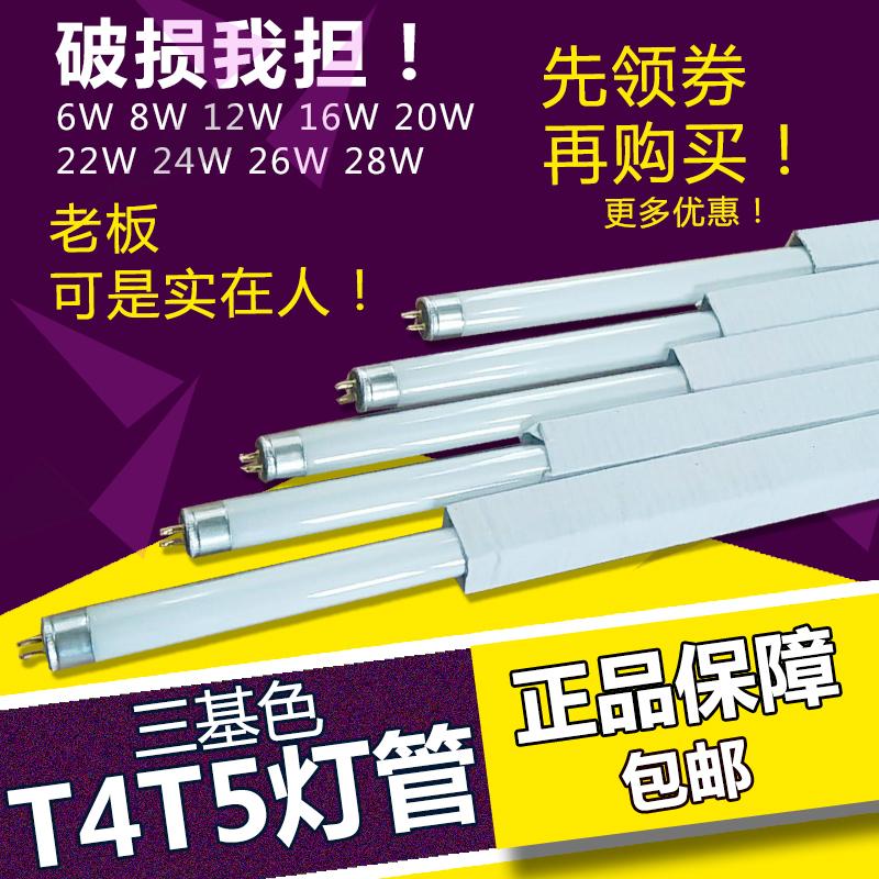 Фошань T5T4 домой полоса три база флюоресцентный ванная комната зеркало фара солнечный свет свет хорошо небольшой энергосберегающие лампы 14w