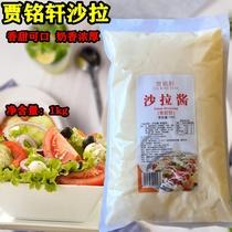 包邮 贾铭轩香甜沙拉酱1kg水果蔬菜沙拉酱色拉披萨寿司沙拉酱