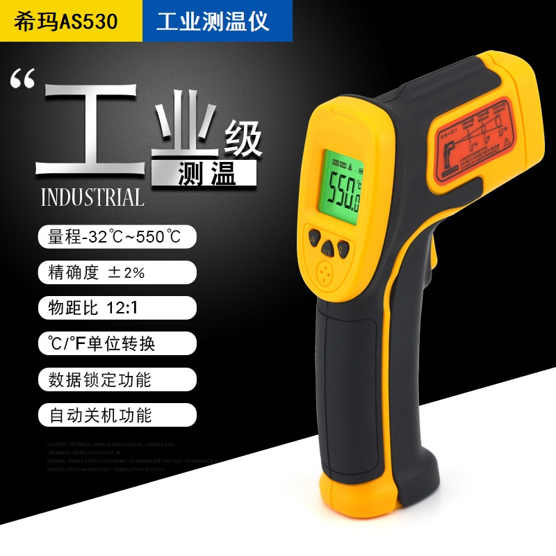 Sima thermometer as530 infrared thermometer Industrial Thermometer Gun thermometer non contact point temperature instrument