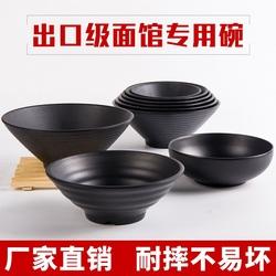 密胺餐具面碗商用仿瓷麻辣烫大碗黑色磨砂防摔塑料汤碗面馆专用碗