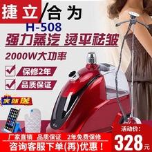 店家用商用立式 捷立 508挂烫机服装 合为H 大蒸汽熨烫机电烫斗